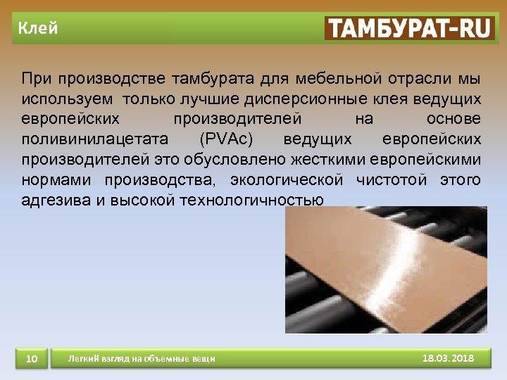 Клей При производстве тамбурата для мебельной отрасли мы используем только лучшие дисперсионные клея ведущих