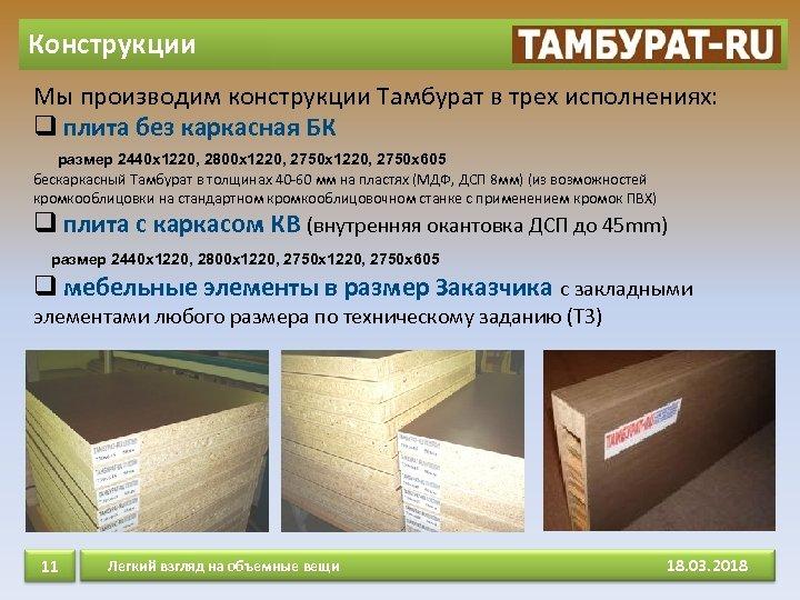 Конструкции Мы производим конструкции Тамбурат в трех исполнениях: q плита без каркасная БК размер