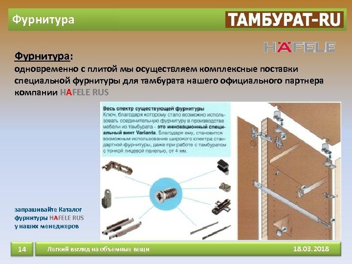 Фурнитура: одновременно с плитой мы осуществляем комплексные поставки специальной фурнитуры для тамбурата нашего официального