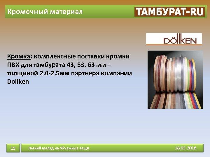 Кромочный материал Кромка: комплексные поставки кромки ПВХ для тамбурата 43, 53, 63 мм -