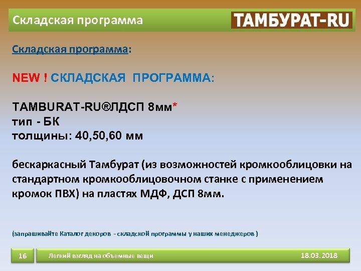 Складская программа: NEW ! СКЛАДСКАЯ ПРОГРАММА: ТAMBURAT-RU®ЛДСП 8 мм* тип - БК толщины: 40,