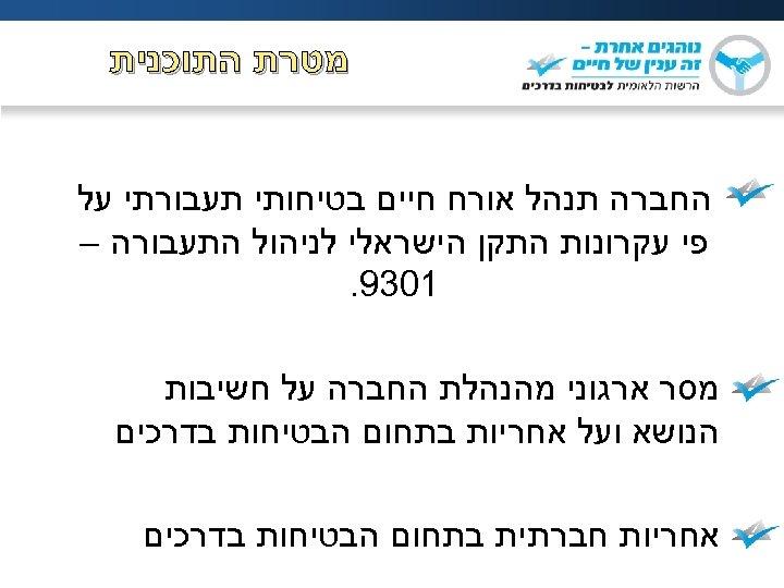 מטרת התוכנית החברה תנהל אורח חיים בטיחותי תעבורתי על פי עקרונות התקן הישראלי