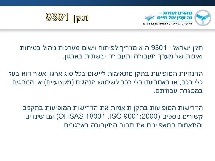 תקן 1039 תקן ישראלי 1039 הוא מדריך לפיתוח וישום מערכות ניהול בטיחות ואיכות