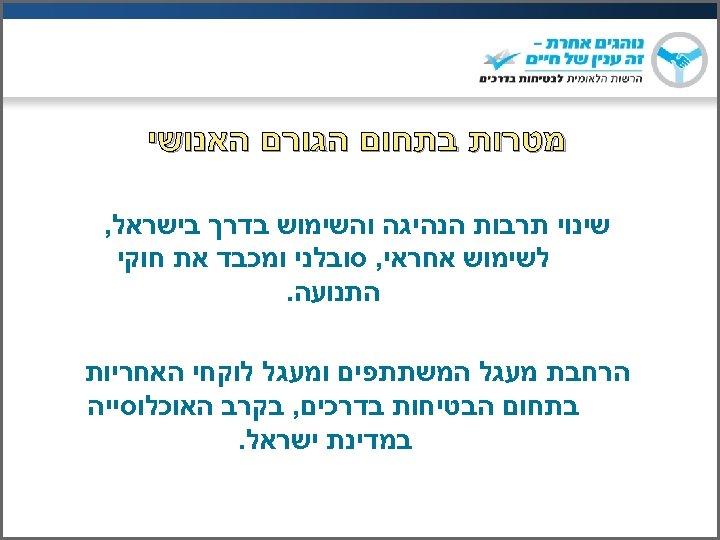 מטרות בתחום הגורם האנושי שינוי תרבות הנהיגה והשימוש בדרך בישראל, לשימוש אחראי, סובלני
