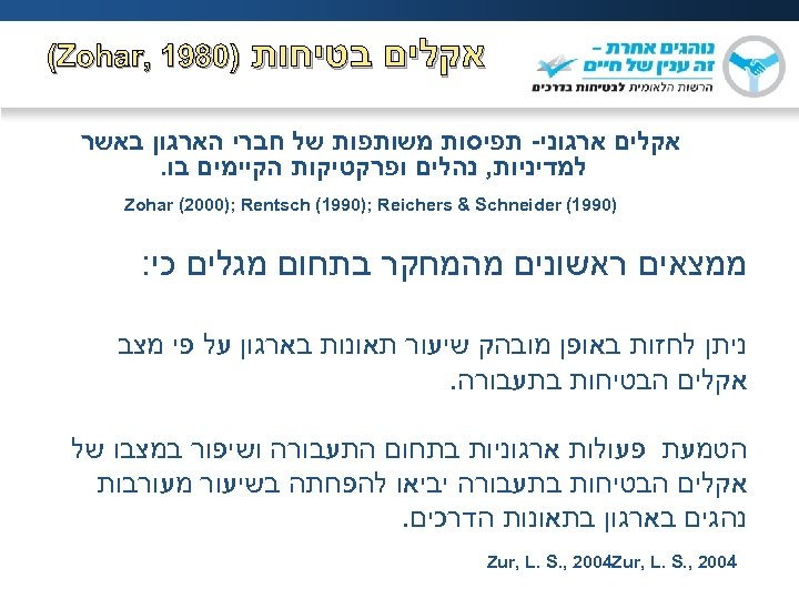 אקלים בטיחות )0891 , (Zohar אקלים ארגוני- תפיסות משותפות של חברי הארגון באשר