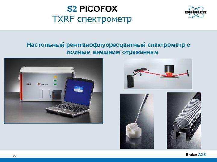 S 2 PICOFOX TXRF спектрометр Настольный рентгенофлуоресцентный спектрометр с полным внешним отражением 10