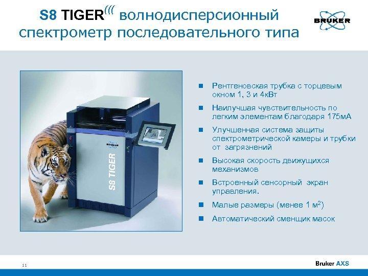 ((( S 8 TIGER волнодисперсионный спектрометр последовательного типа Наилучшая чувствительность по легким элементам благодаря