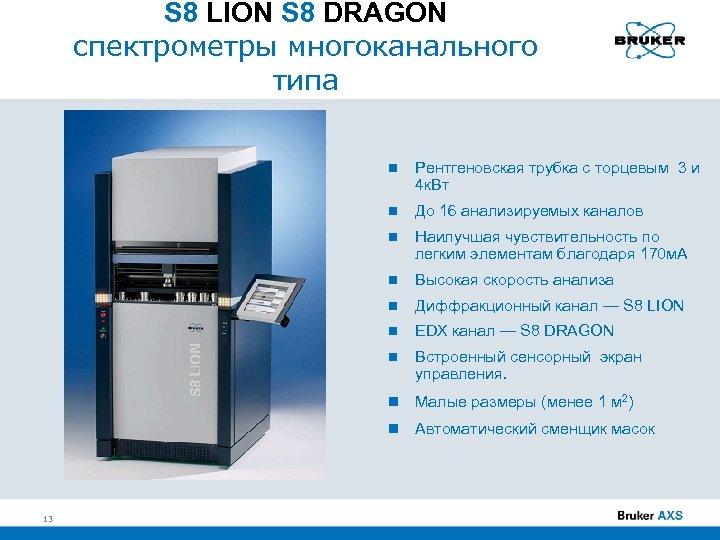 S 8 LION S 8 DRAGON спектрометры многоканального типа До 16 анализируемых каналов Наилучшая