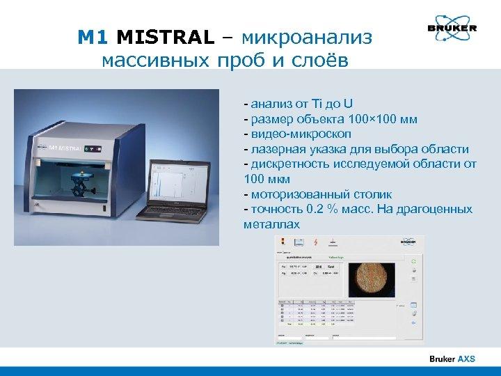 M 1 MISTRAL – микроанализ массивных проб и слоёв - анализ от Ti до