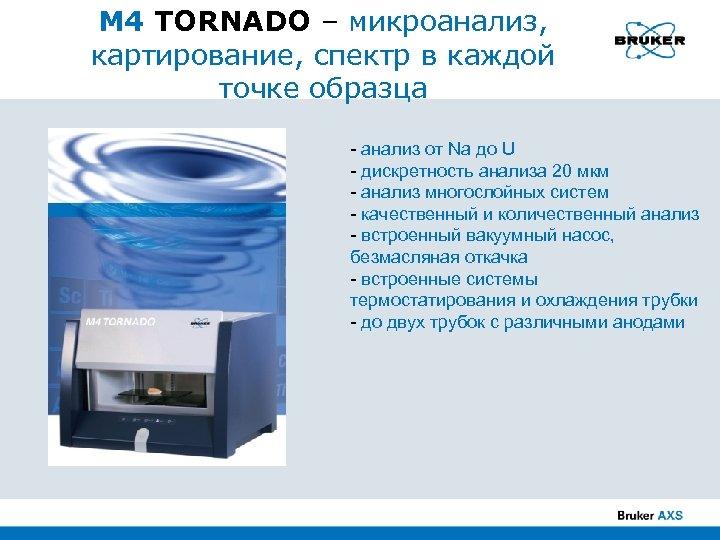 M 4 TORNADO – микроанализ, картирование, спектр в каждой точке образца - анализ от