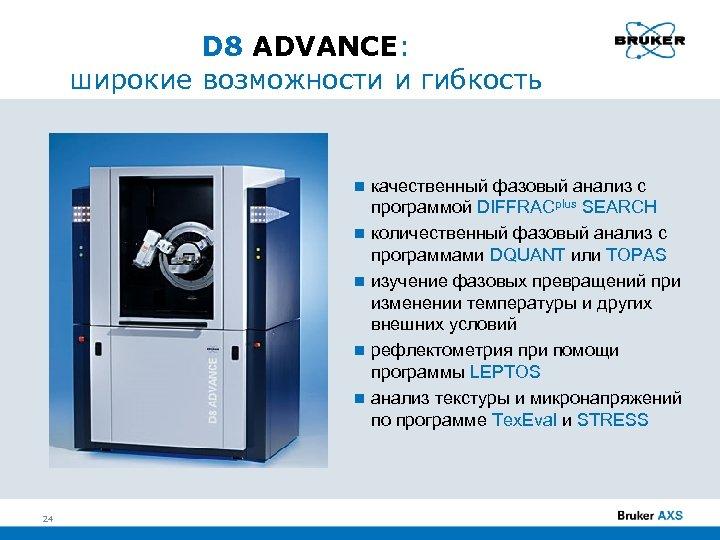 D 8 ADVANCE: широкие возможности и гибкость 24 качественный фазовый анализ с программой DIFFRACplus