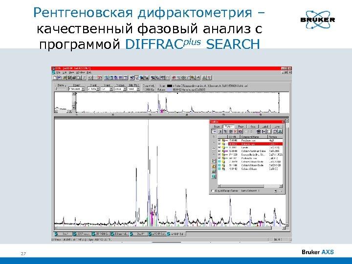 Рентгеновская дифрактометрия – качественный фазовый анализ с программой DIFFRACplus SEARCH 27