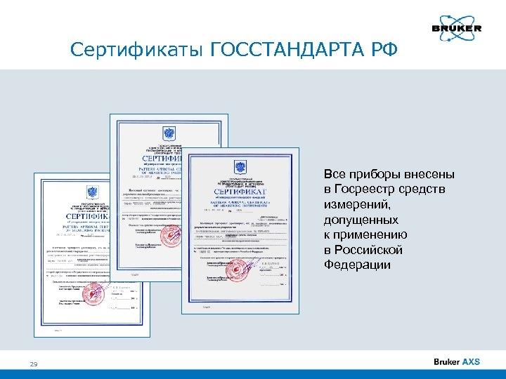 Сертификаты ГОССТАНДАРТА РФ Все приборы внесены в Госреестр средств измерений, допущенных к применению в