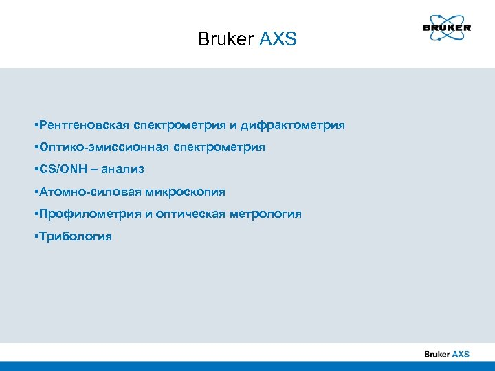 Bruker AXS Рентгеновская спектрометрия и дифрактометрия Оптико-эмиссионная спектрометрия CS/ONH – анализ Атомно-силовая микроскопия Профилометрия