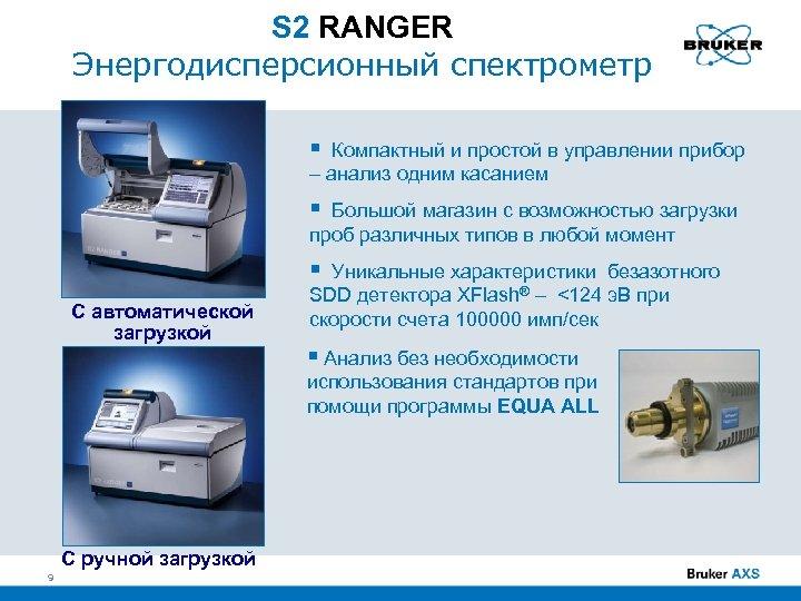 S 2 RANGER Энергодисперcионный спектрометр Компактный и простой в управлении прибор – анализ одним