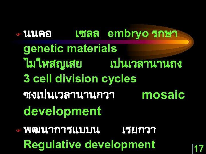 F นนคอ เซลล embryo รกษา genetic materials ไมใหสญเสย เปนเวลานานถง 3 cell division cycles ซงเปนเวลานานกวา