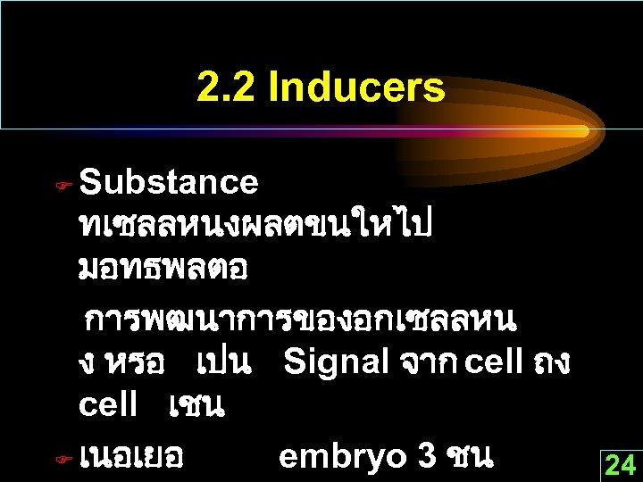 2. 2 Inducers Substance ทเซลลหนงผลตขนใหไป มอทธพลตอ การพฒนาการของอกเซลลหน ง หรอ เปน Signal จาก cell ถง