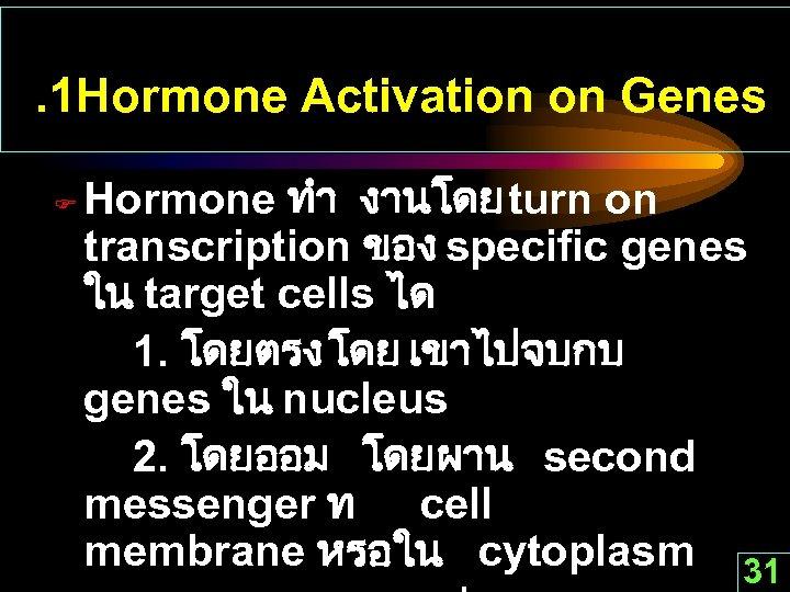 . 1 Hormone Activation on Genes F Hormone ทำ งานโดย turn on transcription ของ