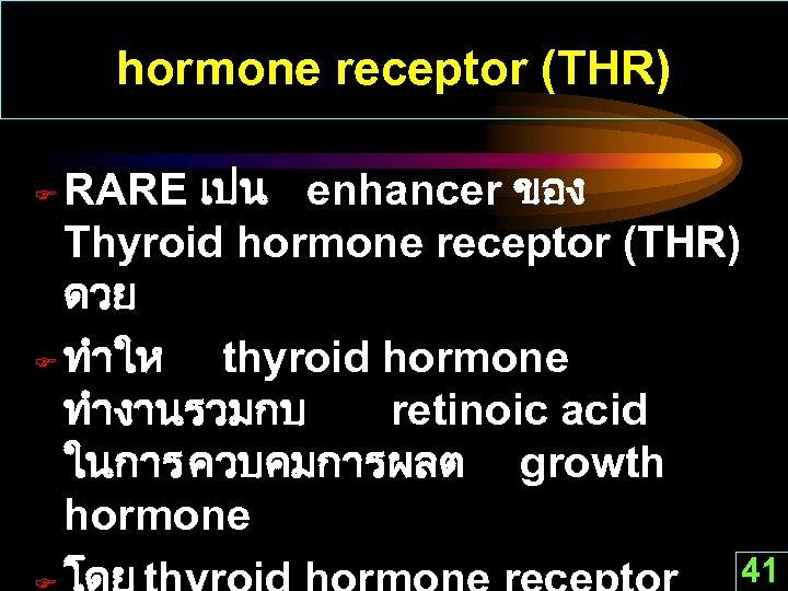 hormone receptor (THR) RARE เปน enhancer ของ Thyroid hormone receptor (THR) ดวย F ทำให