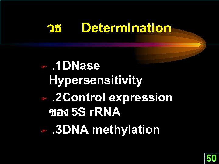 วธ Determination . 1 DNase Hypersensitivity F. 2 Control expression ของ 5 S r.