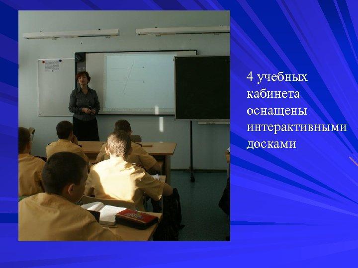 4 учебных кабинета оснащены интерактивными досками