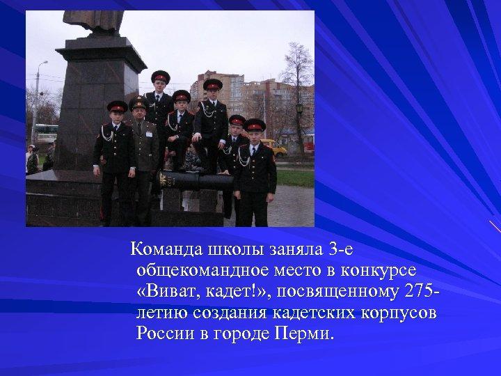 Команда школы заняла 3 -е общекомандное место в конкурсе «Виват, кадет!» , посвященному 275