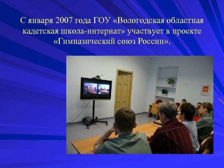 С января 2007 года ГОУ «Вологодская областная кадетская школа-интернат» участвует в проекте «Гимназический союз