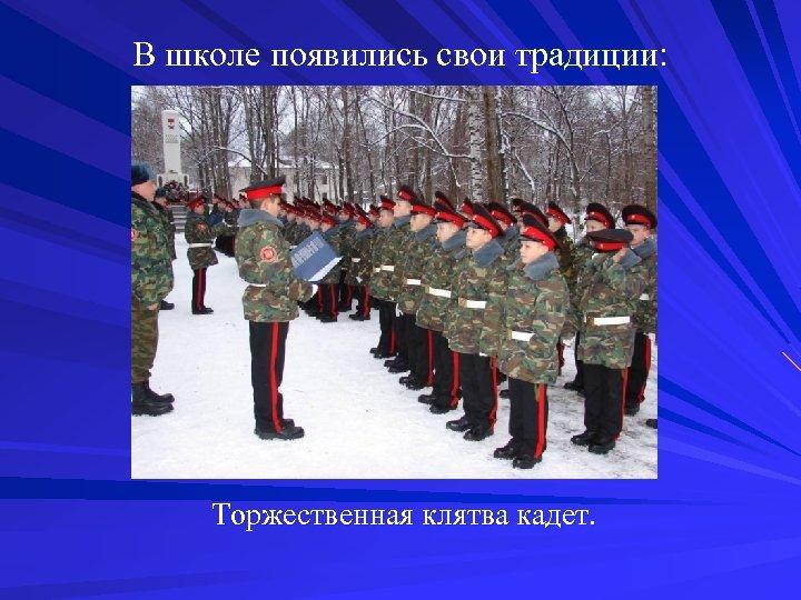 В школе появились свои традиции: Торжественная клятва кадет.