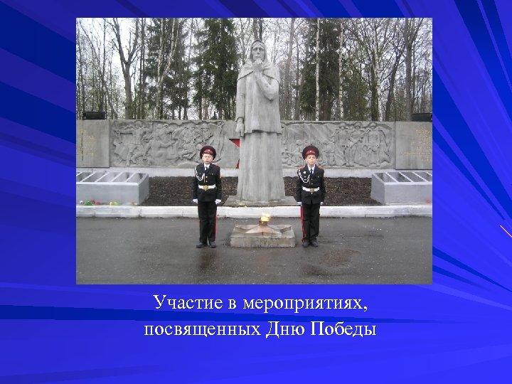 Участие в мероприятиях, посвященных Дню Победы