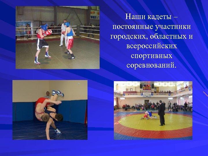 Наши кадеты – постоянные участники городских, областных и всероссийских спортивных соревнований.