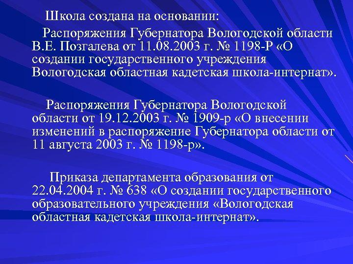 Школа создана на основании: Распоряжения Губернатора Вологодской области В. Е. Позгалева от 11. 08.