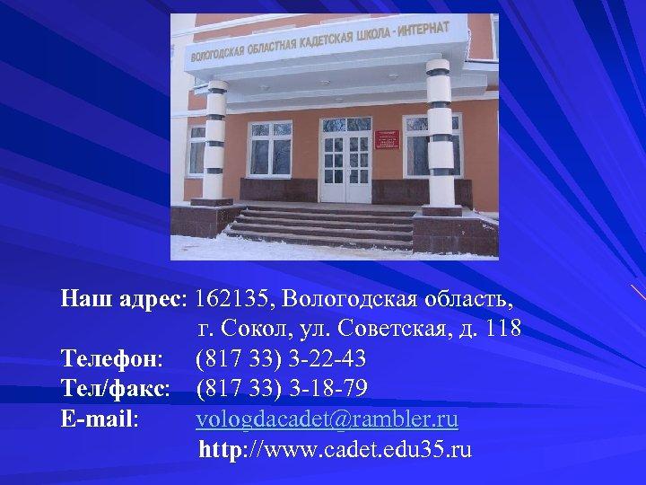 Наш адрес: 162135, Вологодская область, г. Сокол, ул. Советская, д. 118 Телефон: (817 33)