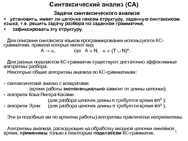 Синтаксический анализ (СА) Задачи синтаксического анализа § установить, имеет ли цепочка лексем структуру, заданную