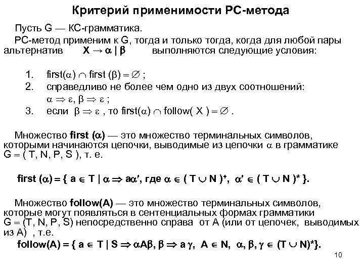 Критерий применимости РС-метода Пусть G — КС-грамматика. РС-метод применим к G, тогда и только