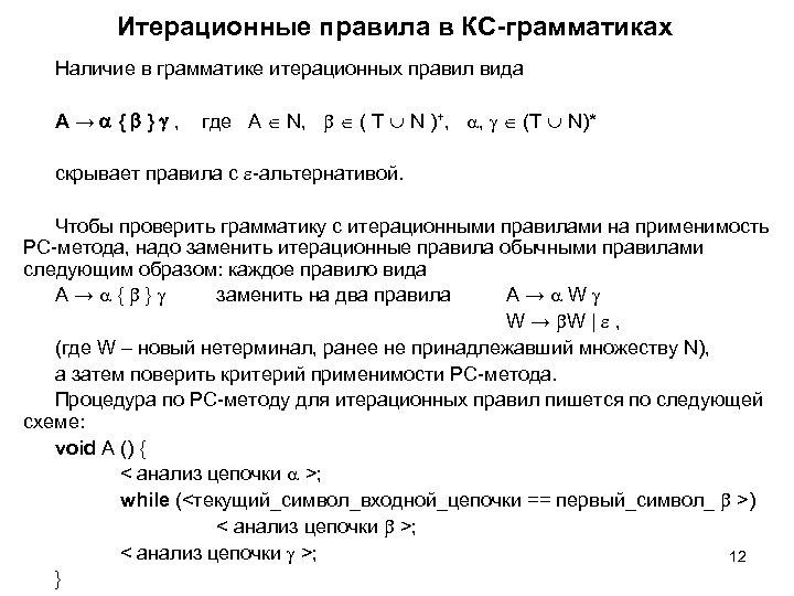 Итерационные правила в КС-грамматиках Наличие в грамматике итерационных правил вида А → { }