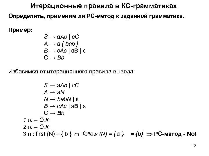 Итерационные правила в КС-грамматиках Определить, применим ли РС-метод к заданной грамматике. Пример: S →