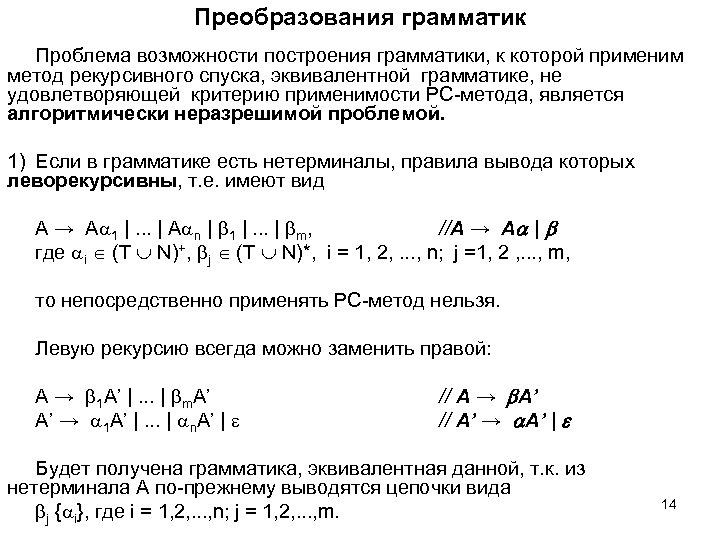 Преобразования грамматик Проблема возможности построения грамматики, к которой применим метод рекурсивного спуска, эквивалентной грамматике,
