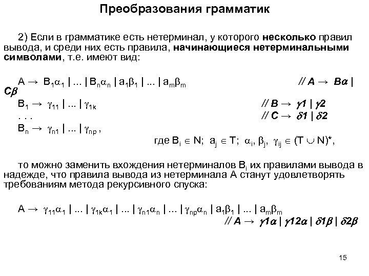 Преобразования грамматик 2) Если в грамматике есть нетерминал, у которого несколько правил вывода, и