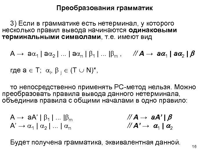 Преобразования грамматик 3) Если в грамматике есть нетерминал, у которого несколько правил вывода начинаются