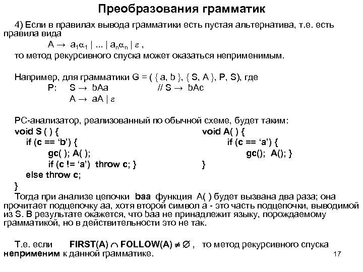 Преобразования грамматик 4) Если в правилах вывода грамматики есть пустая альтернатива, т. е. есть