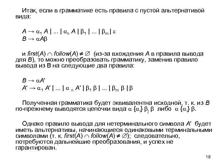 Итак, если в грамматике есть правила с пустой альтернативой вида: A → 1 A