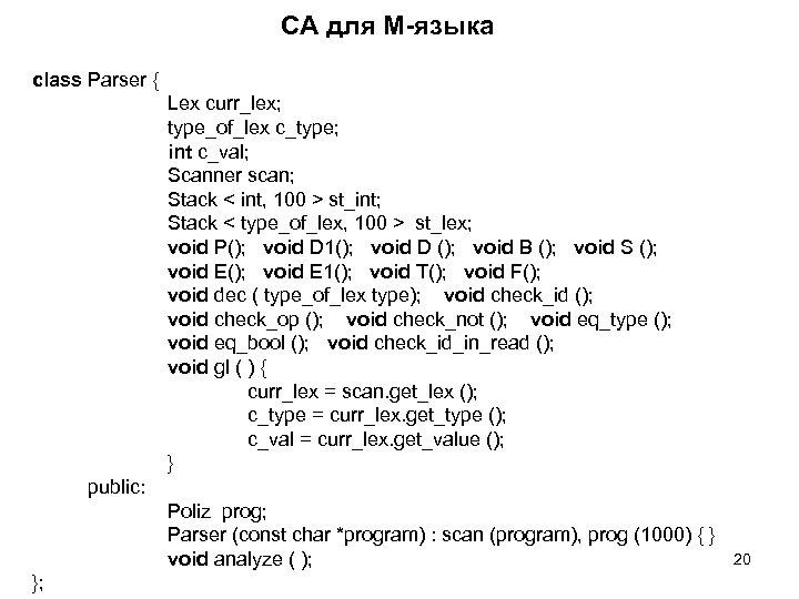 СА для М-языка class Parser { Lex curr_lex; type_of_lex c_type; int c_val; Scanner scan;