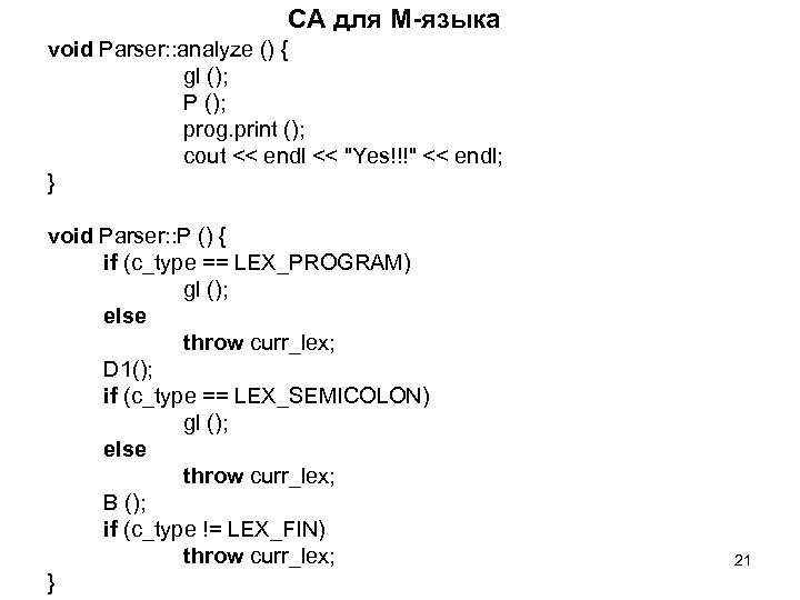 СА для М-языка void Parser: : analyze () { gl (); P (); prog.