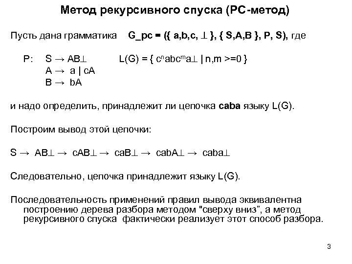 Метод рекурсивного спуска (РС-метод) Пусть дана грамматика G_рс = ({ a, b, c, },