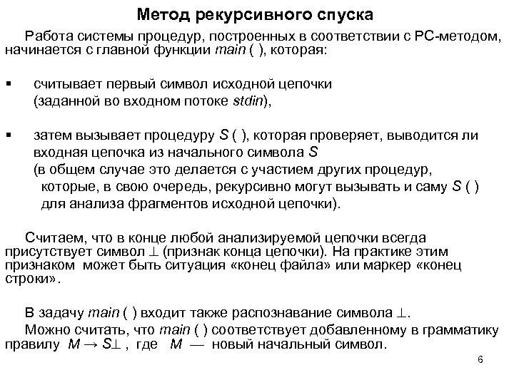 Метод рекурсивного спуска Работа системы процедур, построенных в соответствии с РС-методом, начинается с главной