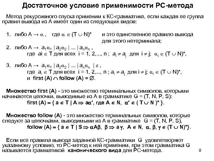 Достаточное условие применимости РС-метода Метод рекурсивного спуска применим к КС-грамматике, если каждая ее группа