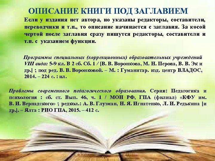 ОПИСАНИЕ КНИГИ ПОД ЗАГЛАВИЕМ Если у издания нет автора, но указаны редакторы, составители, переводчики