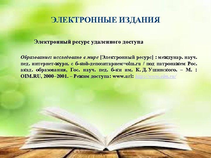 ЭЛЕКТРОННЫЕ ИЗДАНИЯ Электронный ресурс удаленного доступа Образование: исследовано в мире [Электронный ресурс] : междунар.