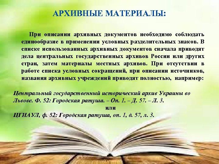 АРХИВНЫЕ МАТЕРИАЛЫ: При описании архивных документов необходимо соблюдать единообразие в применении условных разделительных знаков.