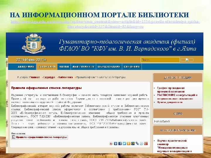 НА ИНФОРМАЦИОННОМ ПОРТАЛЕ БИБЛИОТЕКИ http: //www. kgu. edu. ua/index. php? option=com_content&view=article&id=1554: pravila-oformleniya-spiskaliteratury&catid=337&Itemid=85&lang=ru
